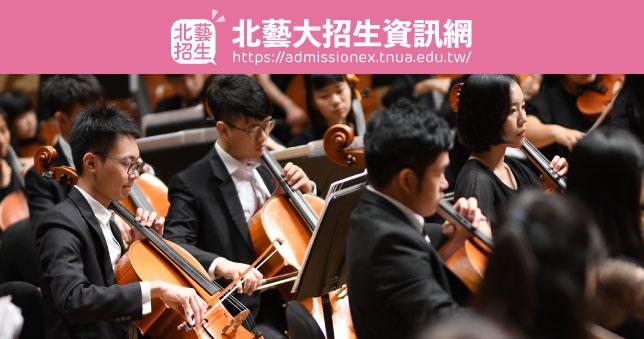 108學年度 北藝大 研究所 碩博士班甄試入學 招生簡章 下載