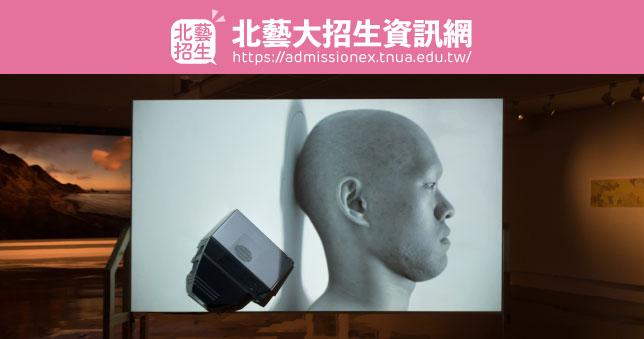 108學年度 北藝大 研究所 碩博士班甄試入學 新生錄取公告