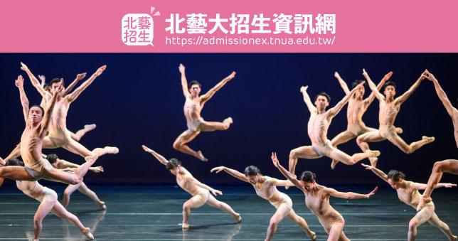 108學年度 北藝大 舞蹈學系 七年一貫制 招生簡章 自即日起開放免費下載