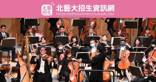 108學年度 北藝大 學士班 單獨招生 音樂學系 新生錄取公告