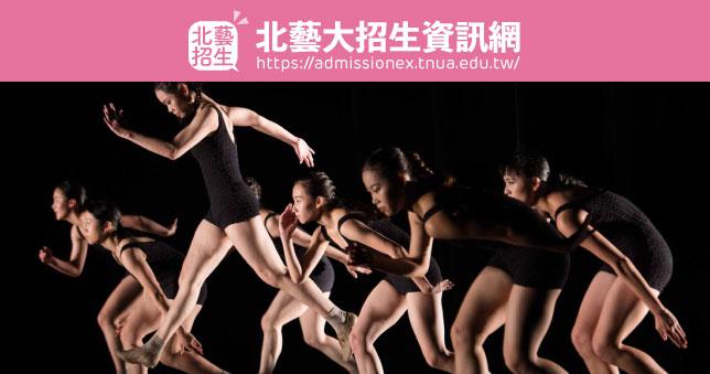 109學年度 北藝大 舞蹈學系 七年一貫制 招生簡章 自即日起開放免費下載
