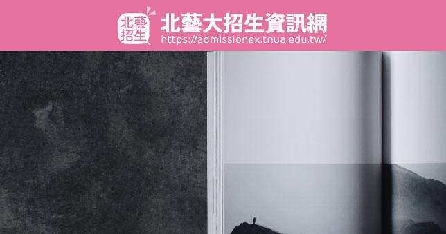 109學年度 北藝大 碩博士班(含碩士在職專班)一般考試 文學跨域創作研究所 第一階段通過名單公告