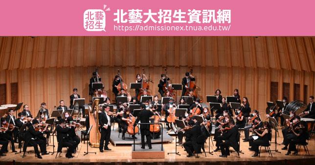 109學年度 北藝大 學士班 單獨招生 音樂學系 新生錄取公告