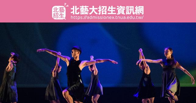 109學年度 北藝大 舞蹈學系 七年一貫制 新生錄取公告