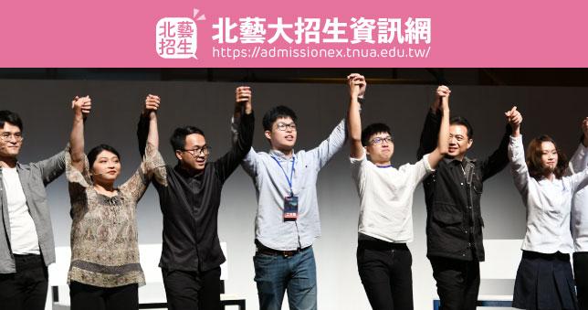 110學年度 北藝大 碩博士班甄試入學 109年10/19至10/23開放 線上報名 公告