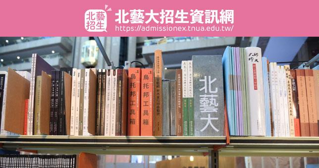 110學年度 北藝大 碩博士班甄試入學 各系所審查資料 相關表格下載