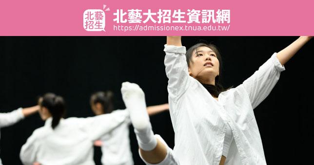110學年度 北藝大 舞蹈學系 七年一貫制 招生簡章 自即日起開放免費下載