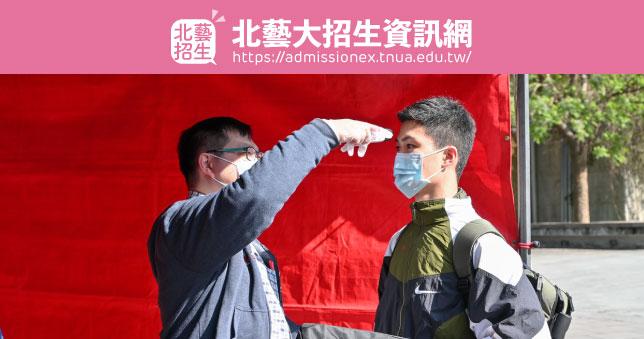 110學年度 北藝大 研究所 碩博士班甄試入學 面試 日程公告