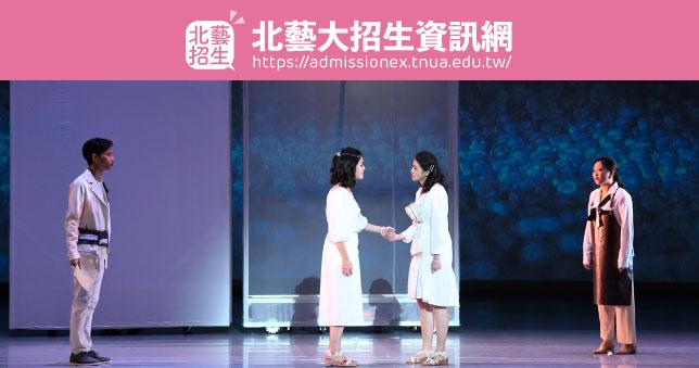 110學年度 北藝大 碩博士班(含碩士在職專班)一般考試 12/7至12/14開放 線上報名