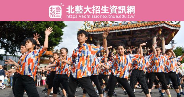 110學年度 北藝大 研究所 碩博士班甄試入學 新生錄取公告