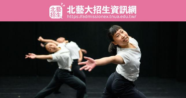 110學年度 北藝大 舞蹈學系七年一貫制招生考試 1/11至1/15開放 線上報名