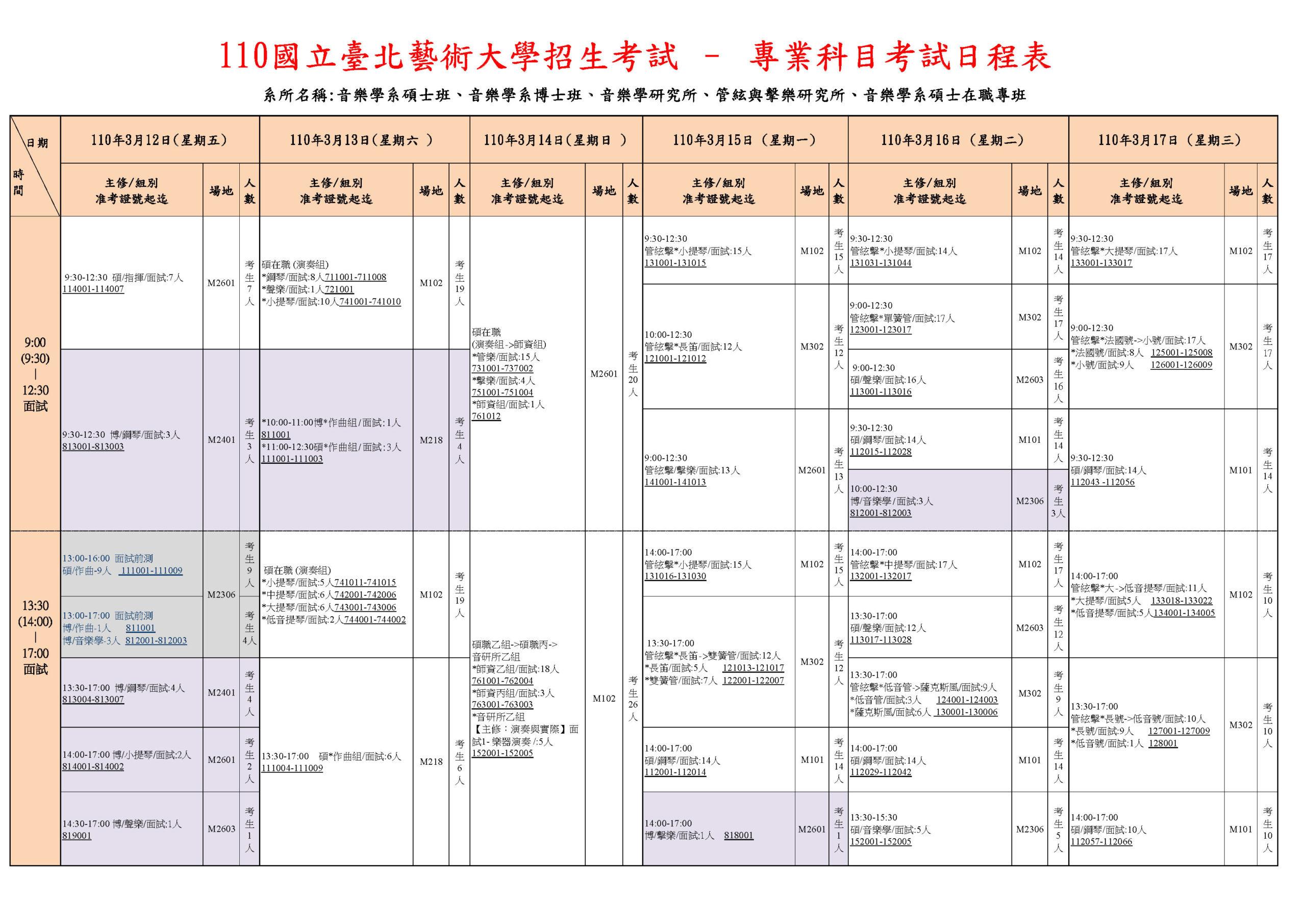110_master1_music_schedule