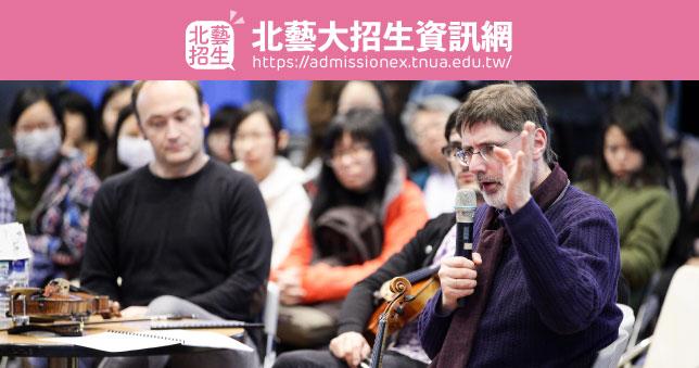 110學年度 學士班 單獨招生 音樂學系 面試日程公告