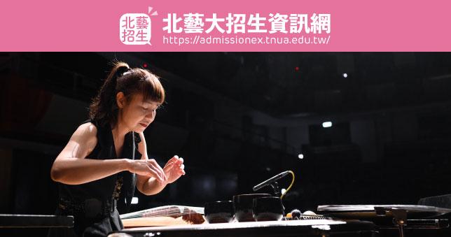 110學年度 學士班 單獨招生 音樂學系 各主修 試前溫馨提醒