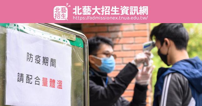 110學年度 碩博士班(含碩士在職專班)一般考試 筆試 、 面試順序 與 防疫公告