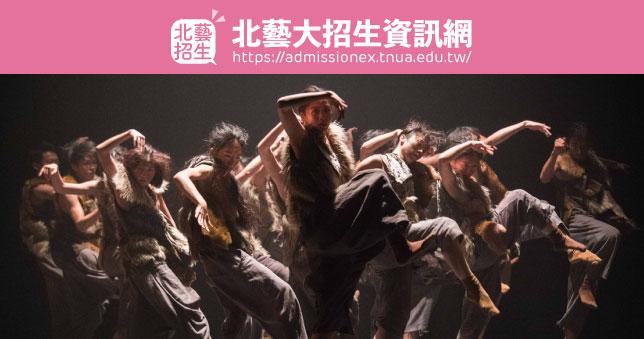 110學年度 舞蹈學系七年一貫制招生考試 初試日程表 與 防疫公告