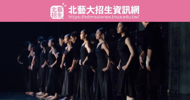 110學年度 舞蹈學系七年一貫制招生考試 初試通過名單 與 複試面試 公告