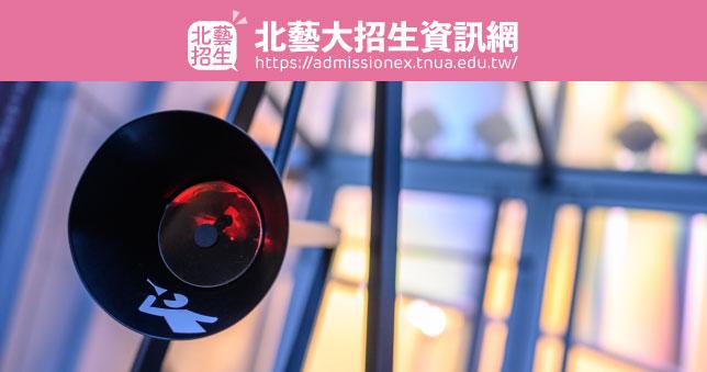 110學年度 海外僑生及港澳生 學士班(個人申請) 及 研究所 碩博士班 新生錄取公告