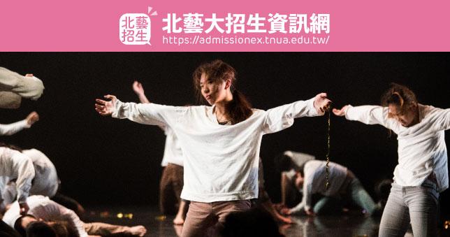 110學年度 舞蹈學系七年一貫制招生考試 複試通過名單 公告