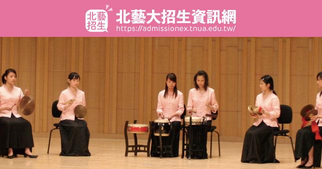 110學年度 傳統音樂學系二年級 轉學考 自即日起至5/6開放 線上報名