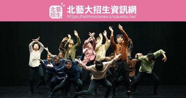 110學年度 舞蹈學系七年一貫制招生考試 放榜及相關日程 調整通知