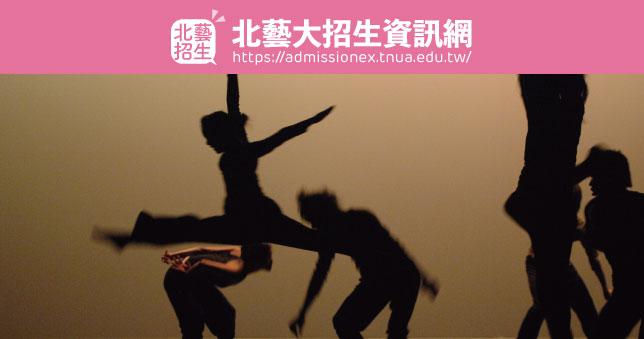 110學年度 舞蹈學系七年一貫制 新生家長說明會 改於6/5(六)上午10:30分以 網路線上視訊方式 進行