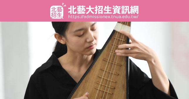 110學年度 學士班 單獨招生 第七次遞補名單 公告 (傳統音樂學系)