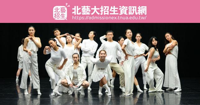 110學年度 舞蹈學系七年一貫制 新生錄取公告