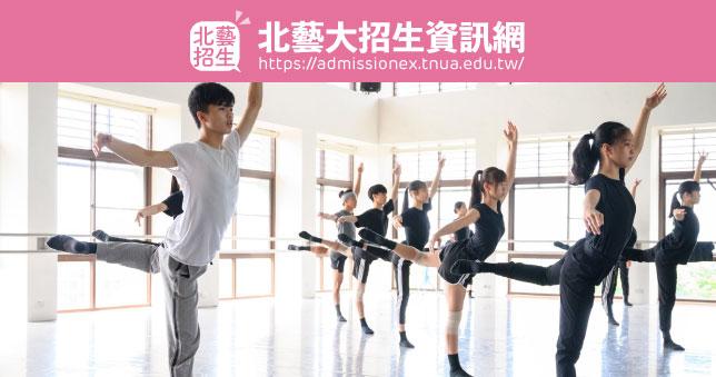 110學年度 舞蹈學系七年一貫制 第一次遞補名單公告