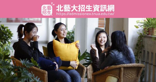 2022年 北藝大 大陸學生 入學申請
