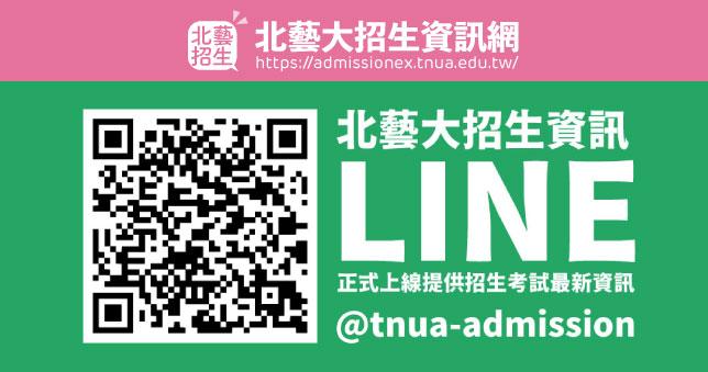 北藝大 招生資訊 LINE 正式上線 提供 招生考試 最新資訊